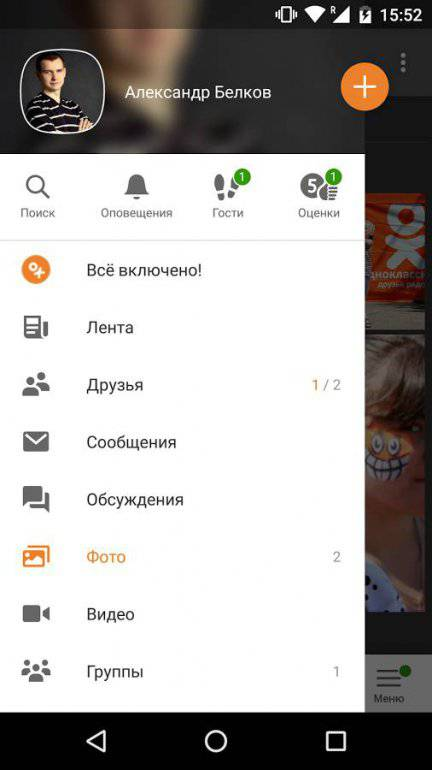 Одноклассники мобильное приложение скачать на андроид