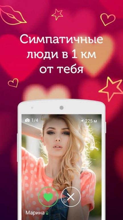 Моби лав сайт знакомств
